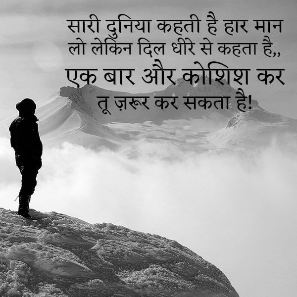 hindi suvichar on life status, suvichar in hindi images love, suvichar status in hindi, hindi suvichar image