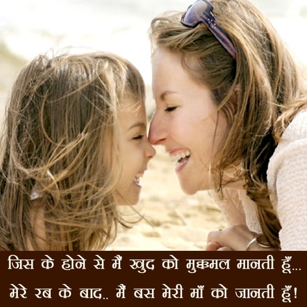 Some lines on mother in hindi, beautiful line for mother in hindi, beautiful lines on mother in hindi