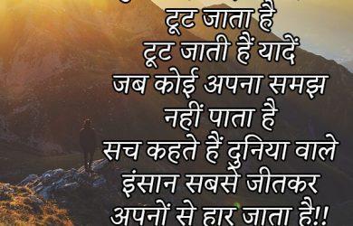 Dhoka Shayari, सैड धोखा शायरी, प्यार में