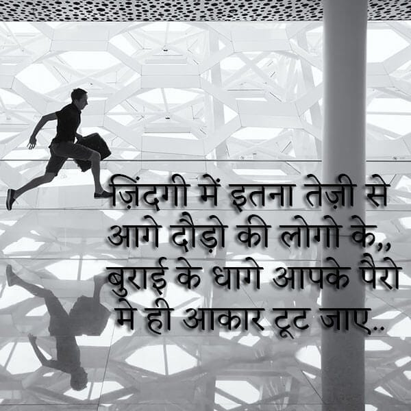 aaj ka vichar in hindi for whatsapp, aaj ka suvichar latest, aaj ka subh vichar in hindi, best to best suvichar, best suvichar pic, best suvichar in hindi image, best suvichar hindi status
