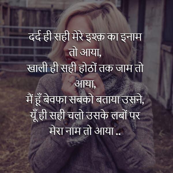 दर्द शायरी लव, इश्क का दर्द शायरी, प्यार का दर्द शायरी इन हिंदी, 2 लाइन दर्द शायरी, खुद पर दर्द शायरी