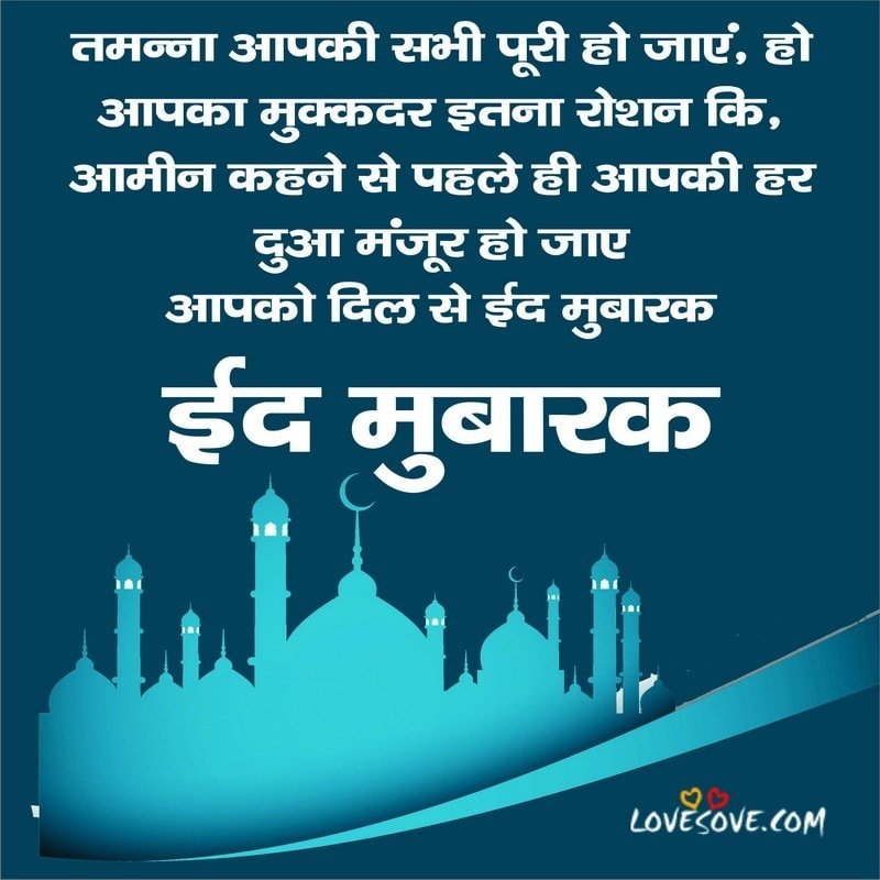 eid mubarak quotes in english, eid Mubarak shayari, eid mubarak shayari 2020, Eid Mubarak status, eid mubarak two lines status, eid mubarak whatsapp status hindi, eid sayri, Eid shayri, eid special quotes in hindi, eid special status, eid special status in hindi, eid status hindi 2 line, Eid status in hindi, eid status in hindi 2 line
