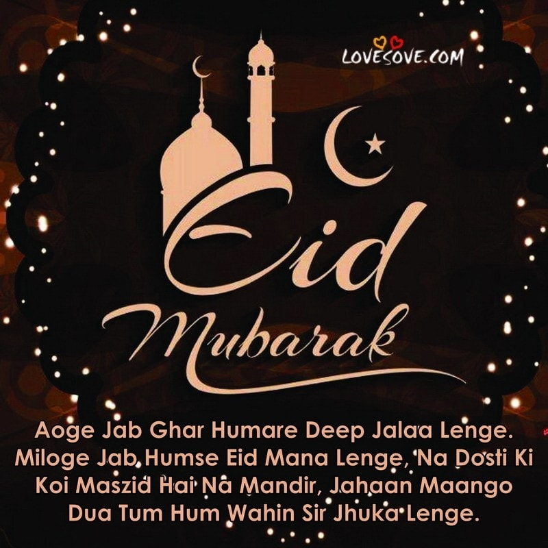 eid mubarak status shayari, eid mubarak wishes hindi, eid mubarak hindi sms, eid mubarak image hindi, eid mubarak lines in hindi, eid quotes, happy eid mubarak shayari, beautiful images of eid mubarak, eid ki shayari, eid mubarak 2 line status, eid mubarak 2020, eid mubarak attitude status in hindi