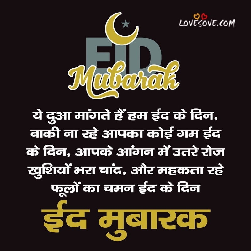 eid mubarak photo, eid mubarak hindi status, eid mubarak message in hindi, Eid mubarak shayri, eid shayri, eid status hindi, eid hindi quotes, eid mubarak quotes hindi, eid mubarak shayari in english