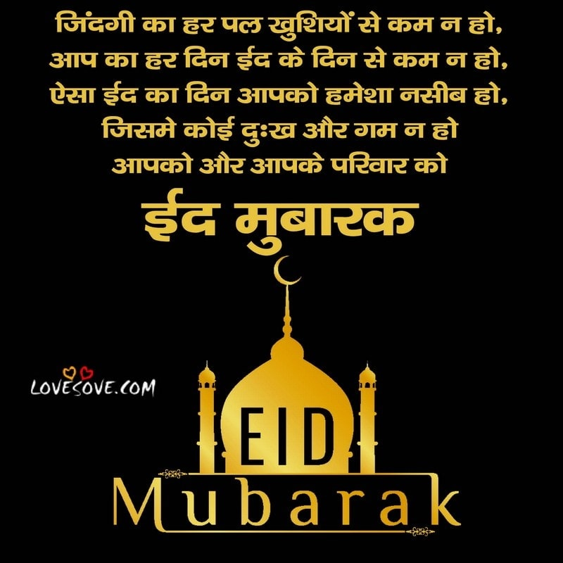 eid shayari for lovers, eid Mubarak, eid mubarak hindi shayari, eid mubarak image shayari, eid msg in hindi, eid mubarak love shayari, Eid shayari, eid love shayari, eid mubarak sayri, Eid mubarak shayari, Eid Mubarak shayri
