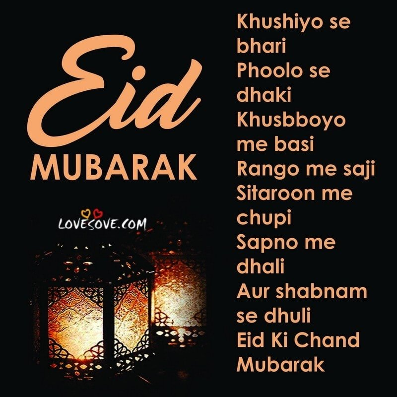 ईद मुबारक शायरी, eid mubarak status in hindi, eid quotes in hindi, eid mubarak wishes in hindi shayari, eid mubarak shayari hindi, eid mubarak quotes, eid mubarak sms hindi, eid mubarak shayari in hindi