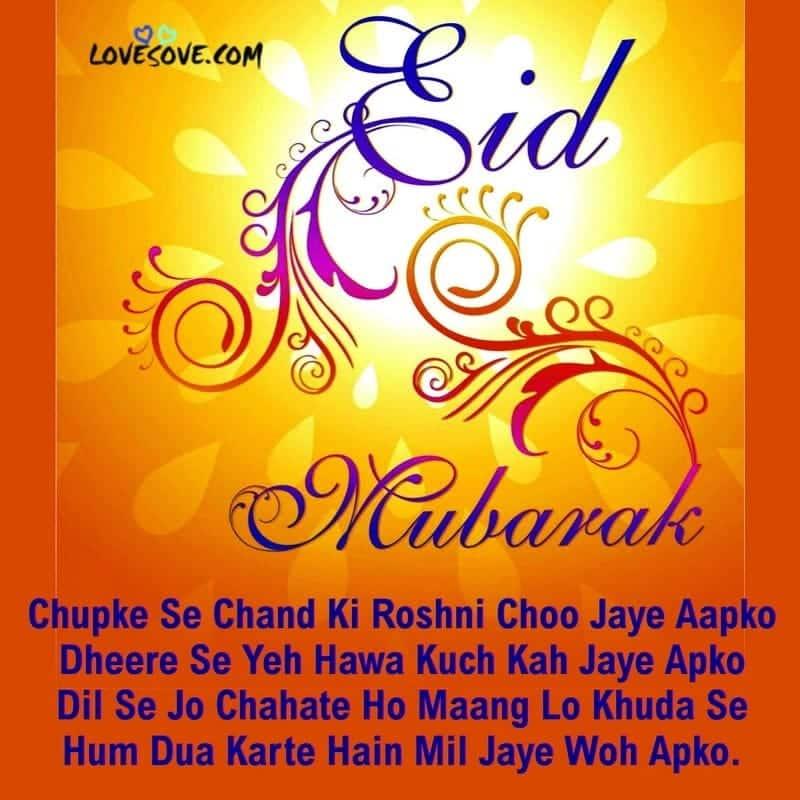 ईद मुबारक शायरी, eid mubarak image, eid mubarak shayari, eid mubarak, eid mubarak wishes, eid mubarak quotes in hindi, eid status in hindi, eid mubarak wishes in hindi, eid shayari