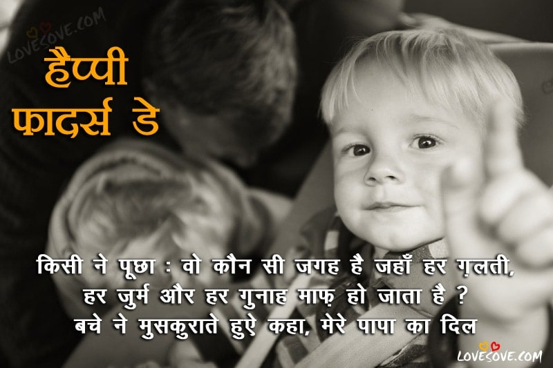फादर स्टेटस इन हिंदी, पापा स्टेटस इन हिंदी, Fathers Day Status and Quotes In Hindi, Awesome Happy Fathers Day Status for Whatsapp & Facebook in Hindi English Language