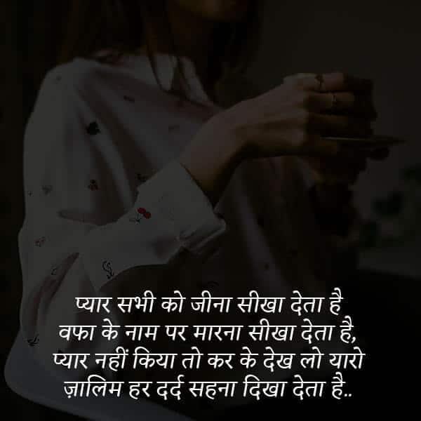 status fb, latest status, shayari 2019, dard bhari bewafa shayari, dard e dil shayari, dard bhari shayari hindi, dard shayari 2 lines, dard bhari shayari photo