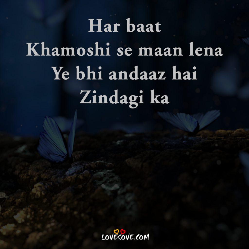 Hindi Two Line Shayari On Zindagi, Short Shayari On Life