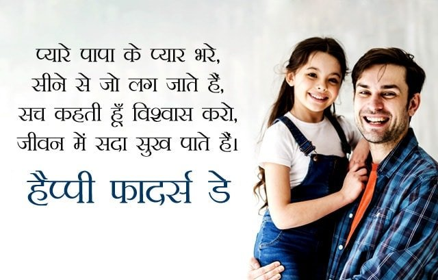 lovely shayari for father and daughter