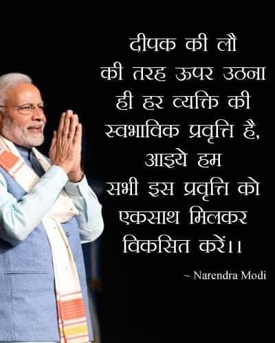 Inspiring and Motivating Narendra Modi Quotes