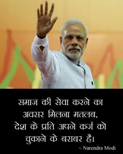 Powerful Quotes From Narendra Modi