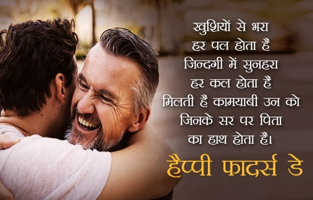 father and son hindi shayari, father and son love shayari