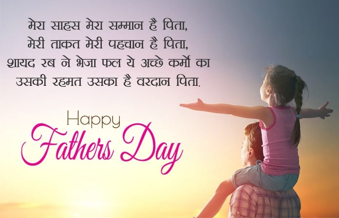 shayari for father and daughter