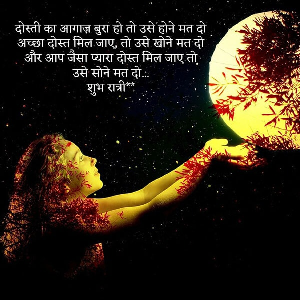 good night shayari, good night shayari for dost