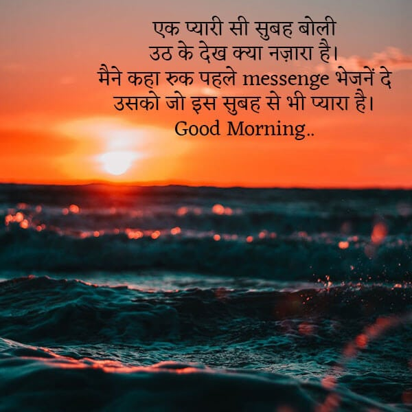 good morning message shayari