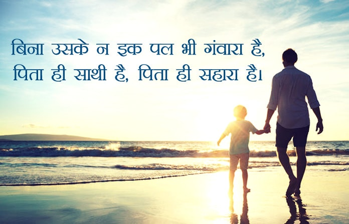 2 line father shayari, best line for father in hindi, best shayari images for father