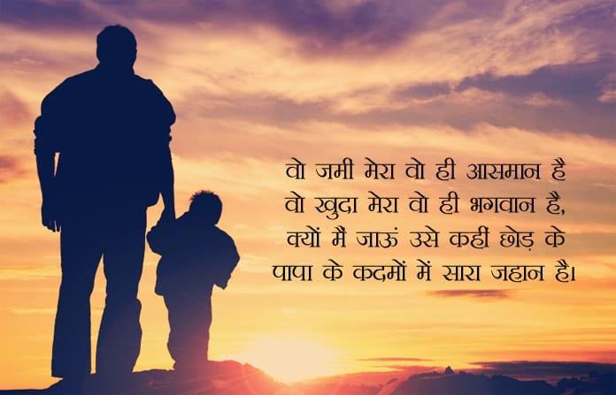 father status in hindi, shayari on father in hindi, two line shayari for father, shayari for father