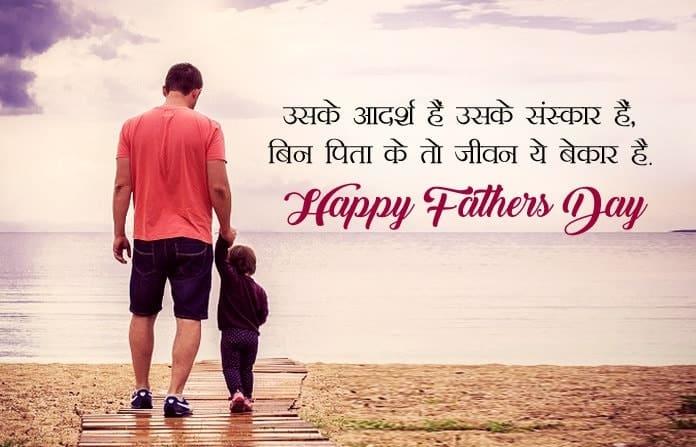 father son shayari in hindi