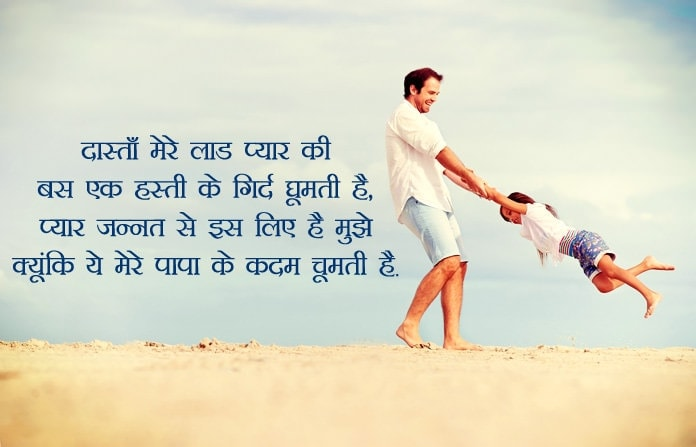 shayari for daughter father love