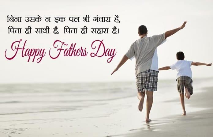 father and son hindi shayari