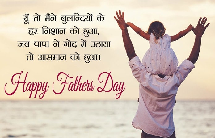 Happy Fathers Day Wishes in Hindi From Daughter