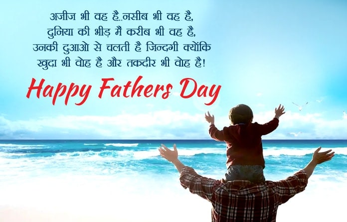 Father & Son loving shayari