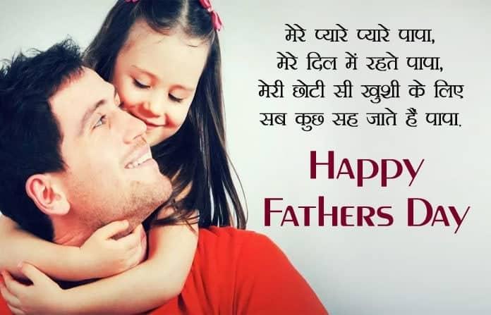 shayari on father daughter relation in hindi