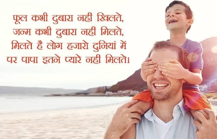 Father love shayari, father and son shayari in hindi, best lines for dad in hindi
