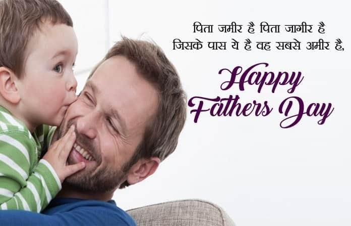 emotional father daughter shayari in hindi