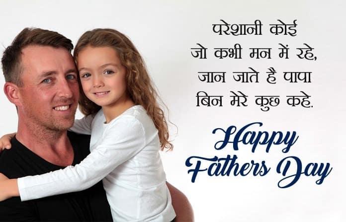 father to daughter shayari in hindi