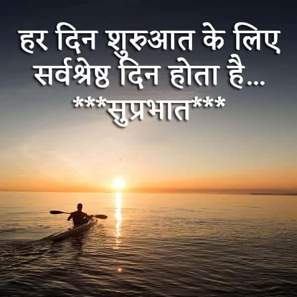 Hindi Good Morning Thoughts, सुप्रभात सुविचार