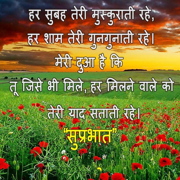 Yaad good morning shayari for lover