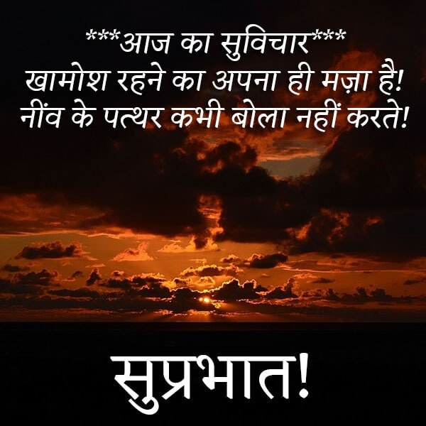 inpirational good morning suvichar images in hindi