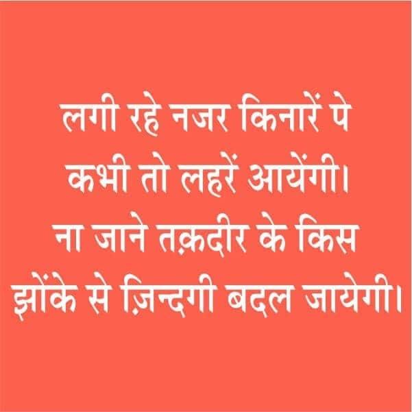 inspirational shayari, zindagi shayari with images, yeh zindagi hindi shayari, thak gaya hu zindagi shayari