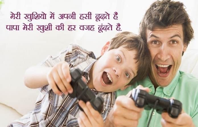 papa ki yaad shayari, miss u dad shayari in hindi, miss u papa shayari in hindi, shayari on father in hindi