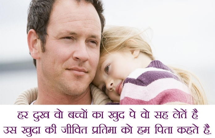 father emotional status in hindi