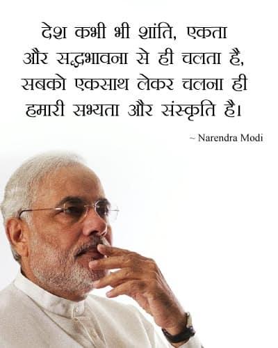 modi whatsapp image, narendra modi quotes dp