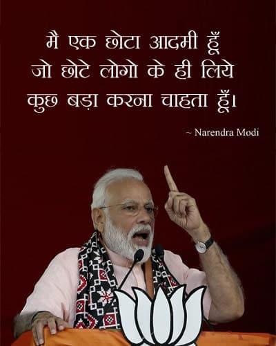 narendra modi quotes, whatsapp dp related to modi