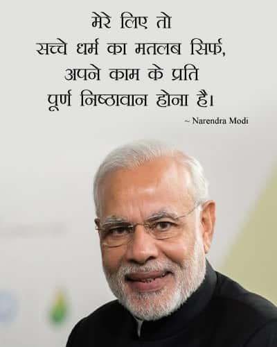 quotes on modi government, good words for narendra modi