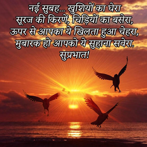 good morning love shayari, status fb, latest status, suhana sabera goos morning shayari for whatsapp