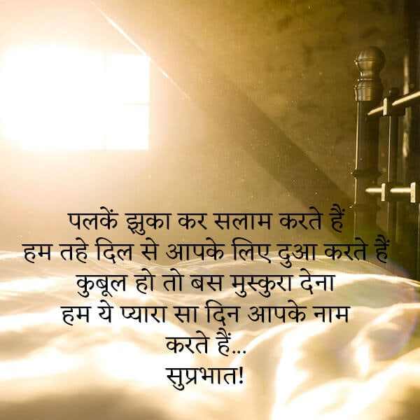 good morning love shayari, good morningshayari for girlfriend