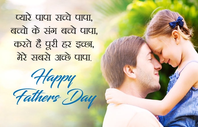 father and daughter relationship shayari with images