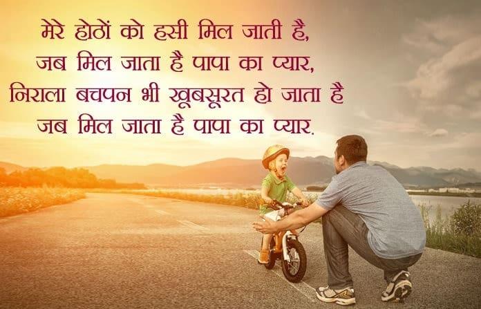 father and son love shayari, father and son love shayari in hindi