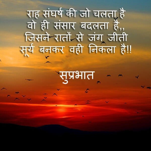 good morning love shayari, motivational morning shayari in hindi