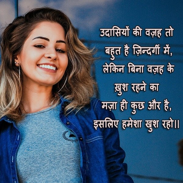 inspirational shayari, zindagi Shayari in hindi