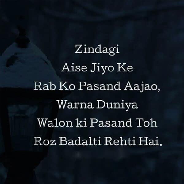 shayari on zindagi, zindagi shayari in hindi