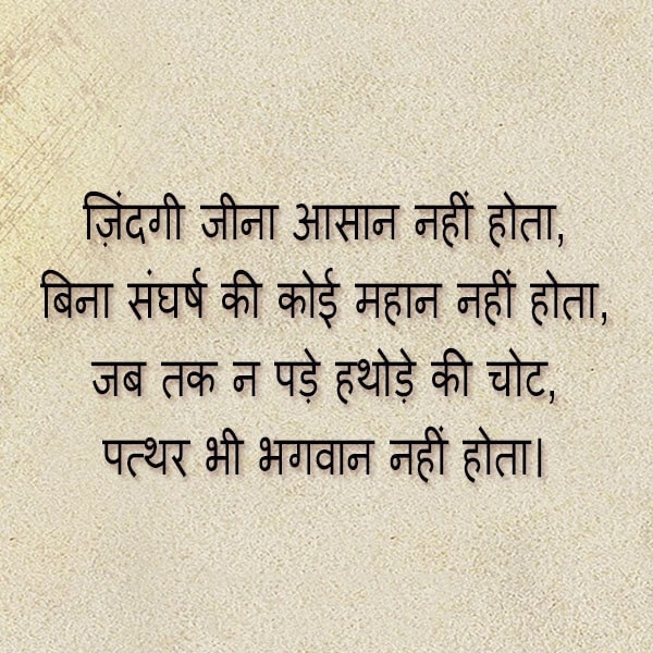 zindagi shayari in hindi font, zindagi shayari with images