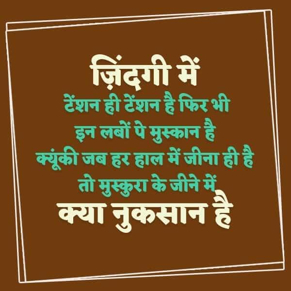 inspirational shayari, मेरी जिंदगी शायरी, जी लो जिंदगी शायरी, शुक्रिया जिंदगी शायरी